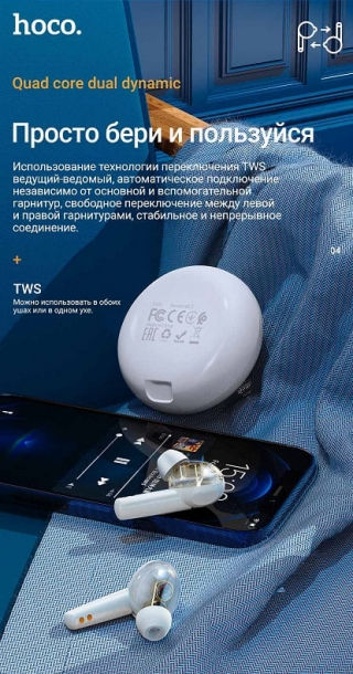 Наушники HOCO ES55 Songful TWS dual moving coil wireless BT headset