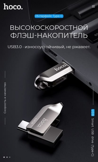 HOCO USB Flash Disk UD8 Smart Type-C USB drive 128GB